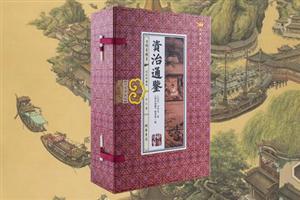 资治通鉴(线装典藏版)(套装共6册)