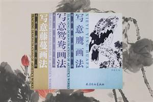 团购:写意画示范作品3册
