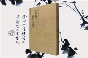 团购:中国历代名碑名帖放大本系列8册
