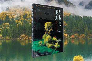 九寨沟 黄龙(中英对照)