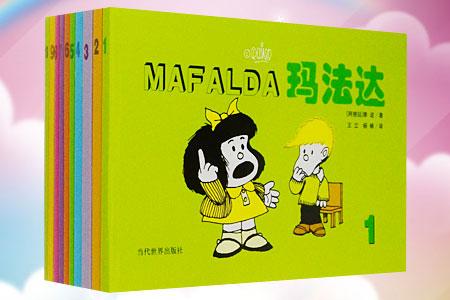 前十名免单!《玛法达》全10册,由阿根廷漫画大师季诺创作,荣获国际幽默沙龙授予的马克斯与莫里茨奖,畅销全球五十余年。以阿根廷EDICIONES DE LA FLOR出版公司的西班牙文10册权威版本为底本,没有增删,足本推出,开本、纸张、版式设计都力求与原书一致。采用原文直译,细腻、传神、富于思想性的漫画尽展画家对这个世界、社会以及阿根廷的嬉笑怒骂。原价120元,现团购价38元,全国包快递!
