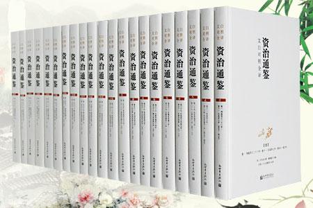 (精)文白对照全译本·资治通鉴·全七函(共21卷)(精装)