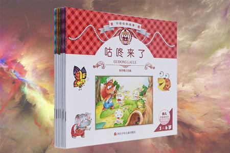 前十名免单!《中国经典童话》全10册,幼儿拼音美绘版,24开铜版纸全彩图文,汇集了老虎学艺、猴子捞月、小马过河、咕咚来了等10个著名童话与成语故事,配有大量优美插图,色彩绚丽清晰,完美展现童话故事的趣味盎然,帮助孩子培养阅读兴趣,兼具教育意义,是一套专为3-6岁小朋友编著的精美童话绘本。原价100元,现团购价28元,全国包快递!