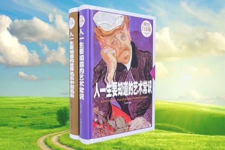 团购:人一生要知道的艺术2册