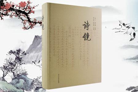 前十名免单!明末学者陆时雍编选《诗镜》大16开精装,1252页,采用台湾商务印书馆1983年影印文渊阁《四库全书》集部第1411册《诗镜》为底本,以《文选》《玉台新咏》等20世纪经典版本进行对校。《诗镜》作为明代最后一个大型诗歌选本,包括《古诗镜》三十六卷,《唐诗镜》五十四卷,选录汉魏以迄晚唐诗歌,略施评点。此点校版采用简体横排,还增加了目录,为古代文学研究者利用本书提供了极大便利。原价216元,