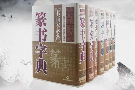 团购:书法家必备7册
