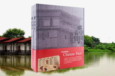 中国表情-部分少数民族民居文化掠影-(全二册)