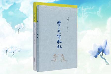 团购:《丰子恺札记》《童书识小录》签名+钤印版