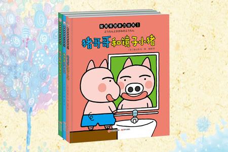 团购:猪哥哥想象力绘本全3册