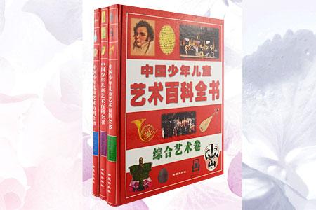 中国少年儿童艺术百科(全3卷):文学艺术卷、综合艺术卷、造型艺术卷
