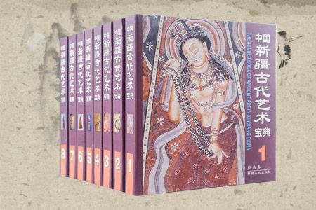 《中国新疆古代艺术宝典》软精装全8卷,铜版纸全彩、印刷清晰、48开阅读便携。由音乐学家周菁葆等编著,汇集古代绘画、雕塑、织物、器具和建筑,不仅包括新疆现存的艺术作品,还收录了流失域外艺术珍品,真实反映了丝绸之路上各民族相互交流而创造出来的多元文化。本套书以普及新疆古代艺术知识为主要目的,立足于文物考古的发现,为丝绸之路艺术研究者和欣赏者提供了原始图像资料。原价384元,现团购价89元,全国包快递!