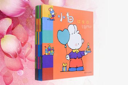 兔子小白系列(全10册)