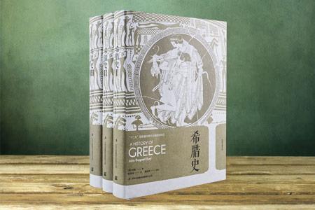 中文全译本《希腊史》精装全三卷,英国著名历史学家伯里著作,960千字,以政治史和军事史为主轴,讲述从史前到亚历山大去世之间希腊政体变迁及军事斗争的历史。含大量一手史料,近200幅地图及插图,自1900年初版以来便成为西方世界尤为受欢迎的希腊史通史教材读物。原价268元,现团购价116元,全国包快递!