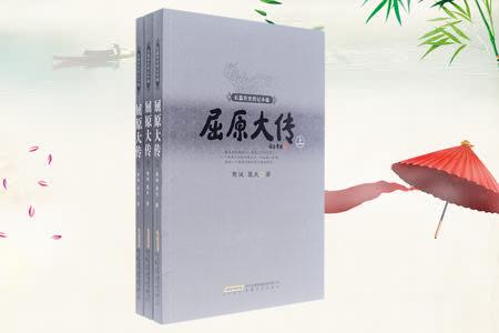屈原大传(全3册)