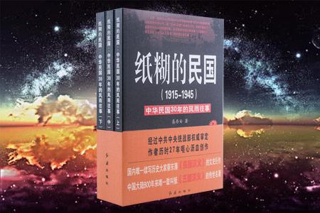 纸糊的民国:中华民国30年的风雨往事(1915-1945)