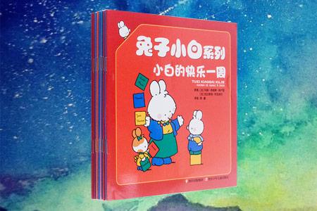兔子小白(第2辑)(套装全10册)