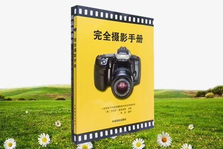 团购:《高品质摄影》《完全摄影手册》