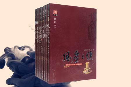 团购:高阳长篇历史小说7部8册