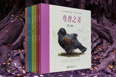 法国引进《鸟兽之美》全7册,由欧洲顶级自然学家、野生动物研究专家执笔,插画家手绘插图,是法国各地博狗德州扑克ios登录馆、学校馆藏及当地少儿自然科学入门教育的指定读物。以散文般的语言和精美的彩图讲述了28种世界珍贵或濒危的野生鸟类和动物生长、繁衍、生活等特性和习惯。本书不仅介绍科普知识,部分鸟兽还配以精致的线条分步图,让读者在欣赏自然之美的同时还可以作为临摹手册。原价229元,现团购价68元,全国包快递!