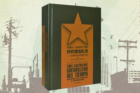 菲德尔·卡斯特罗·鲁斯:时代游击队员(套装共2册)