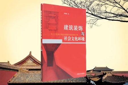 建筑装饰与社会文化环境
