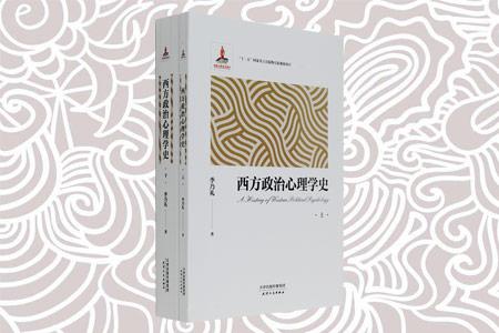 西方政治心理学史(套装共2册)