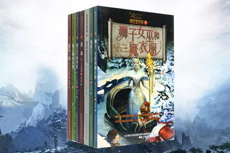 团购:纳尼亚传奇全7册