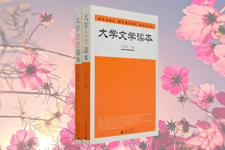 团购:大学读本2册