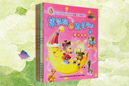团购:小猪呼噜噜+笨笨狼和机灵兔7册