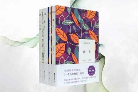 团购:刘亮程作品精装4册