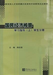 国民经济核算:学习指导(上)(学生分册)