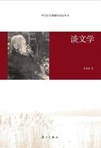 中学语文新课标必读丛书:谈文学