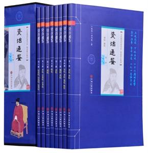 (函套装)全民阅读经典书系:资治通鉴(套装共8册)