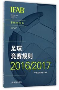2016/2017-足球竞赛规则