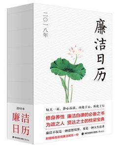 廉洁日历(2018年)