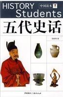 中国读本:五代史话