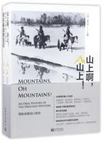 山上啊.山上!:鄂伦春猎民口述史-(全2册)