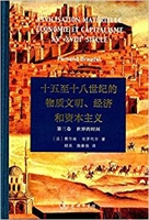 世界的时间-十五至十八世纪的物质文明.经济和资本主义-第三卷