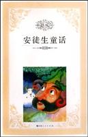 安徒生童话-银版