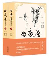 白鹿原连环画-(全2册)