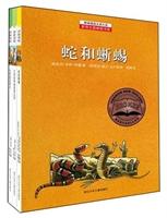 耕林精选大奖小说:蛇和蜥蜴等 亲子共读卷(全3册)