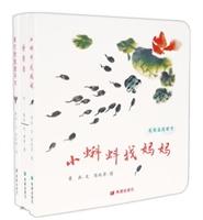 毛毛虫纸板书:小蝌蚪找妈妈+好乖乖+两只老鼠胆子大(套装3册)