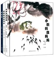 (精)毛毛虫中国经典图画书精选集(第2辑):小蝌蚪找妈妈+好乖乖+两只老鼠胆子大