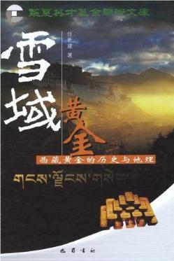 雪域黄金:西藏黄金的历史与地理
