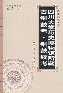 四川大学历史博物馆所藏:古铜鼓考・铜鼓续考