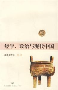 经学、政治与现代中国
