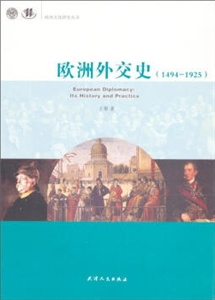 欧洲外交史:1494-1925