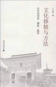 文化移植与方法:东亚的训读・翻案・翻译