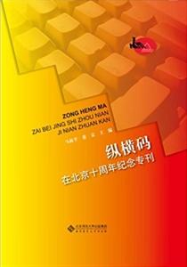 纵横码在北京十周年纪念专刊