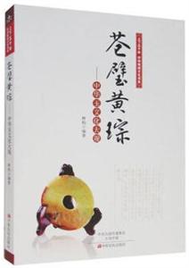 苍壁黄琮-中华玉文化大观